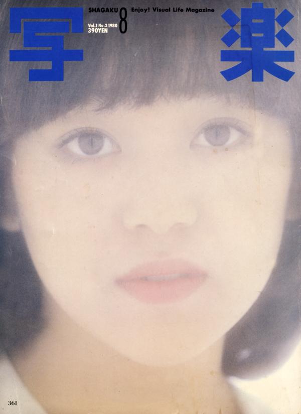 shagaku_aug80_1.jpg