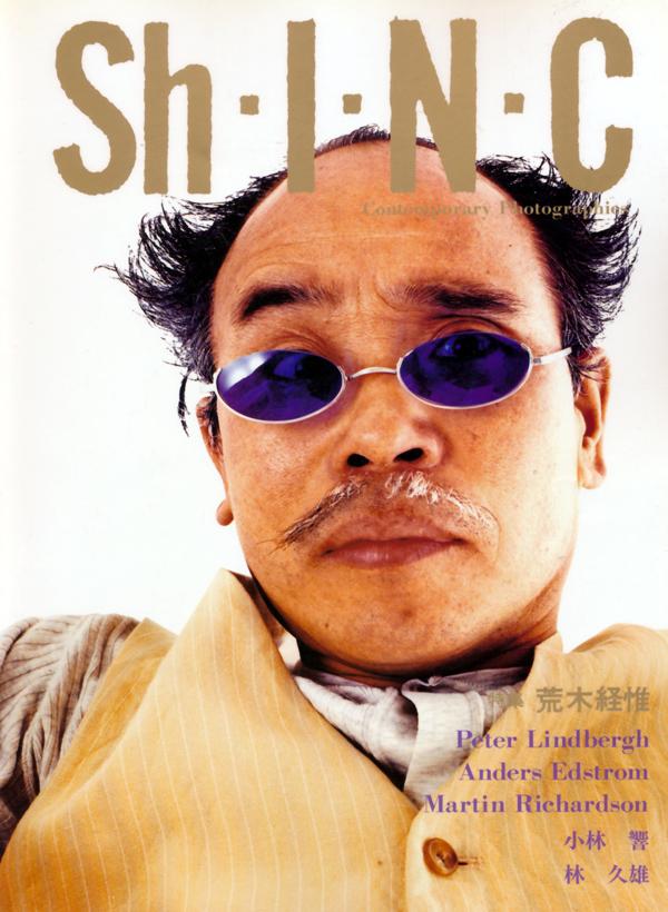 shinc16_1.jpg