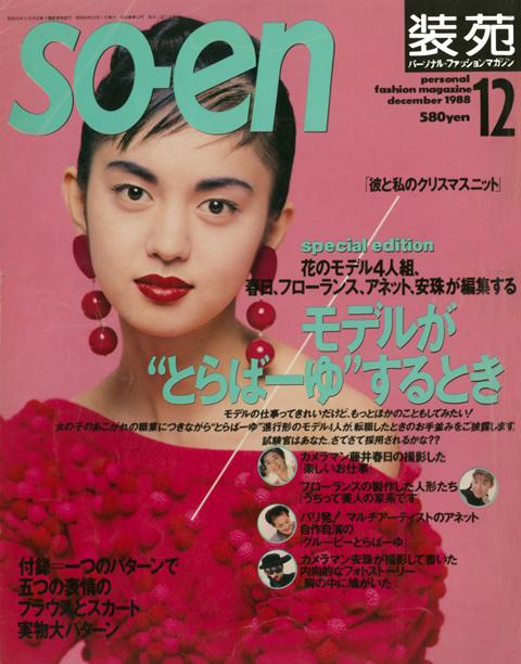 so-en1988dec_1.jpg