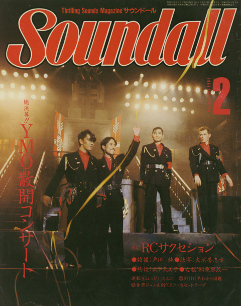 soundall_1984feb_1.jpg