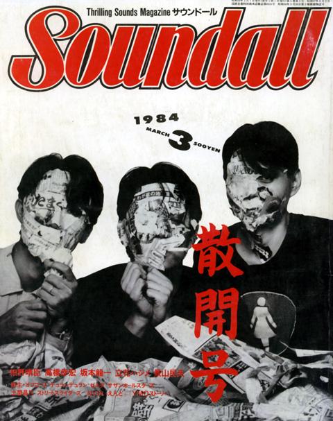 soundall_1984mar_1.jpg
