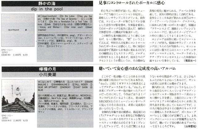 sr-mag_1993jul_2.jpg