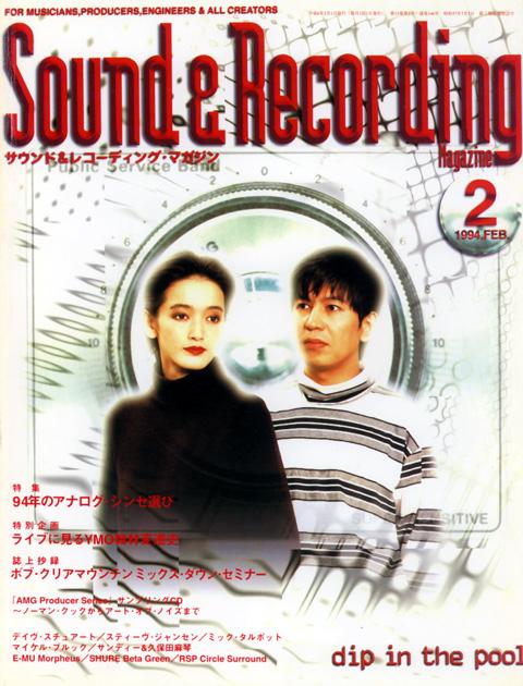 sr-mag_1994feb_1.jpg