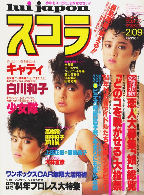 sukora_9feb1984_1.jpg