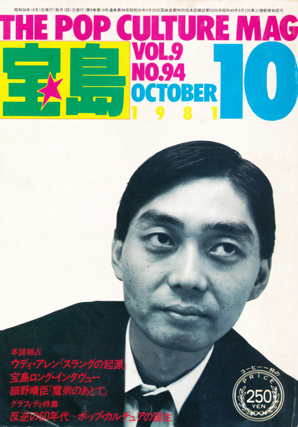 takarajima_oct1981_1.jpg