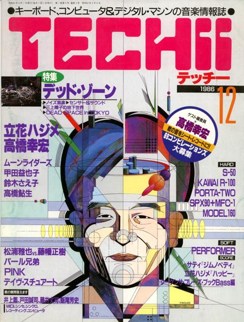 techii_1986dec_1.jpg