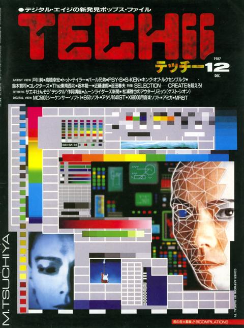techii_1987dec_1.jpg
