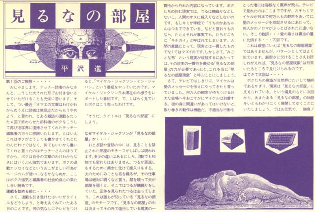 techii_1988jan_4.jpg