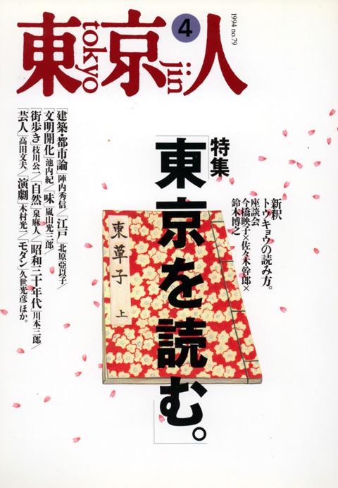 tokyo-jin_1994apr_1.jpg