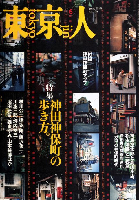 tokyo-jin_1998_jun_1.jpg