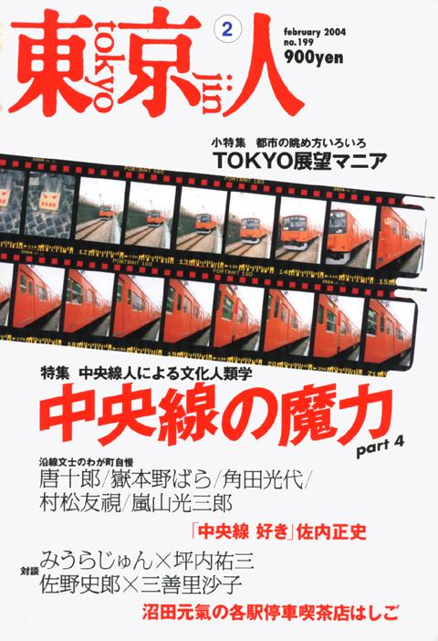 tokyo-jin_2004feb_1.jpg