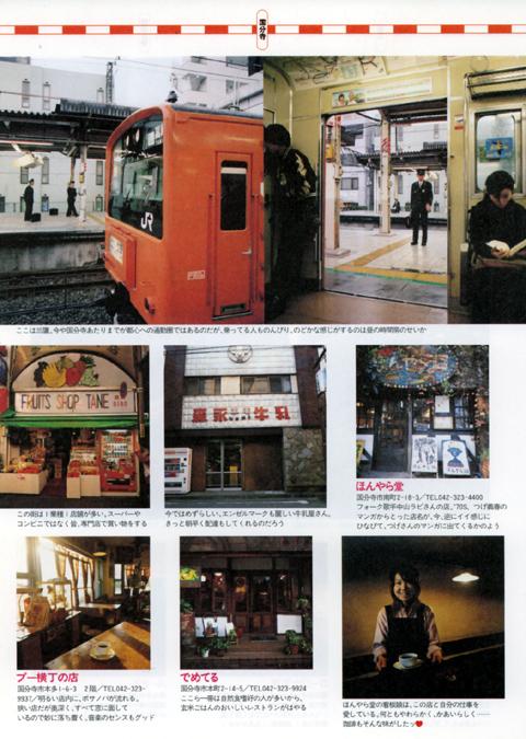 tokyo-jin_2004feb_3.jpg