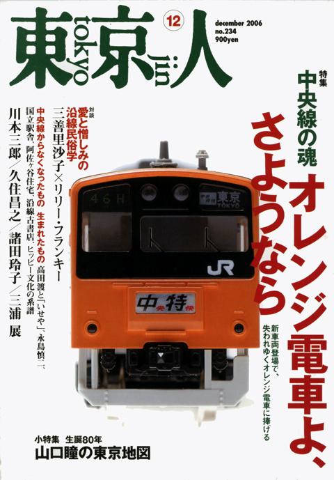 tokyo-jin_2006dec_1.jpg