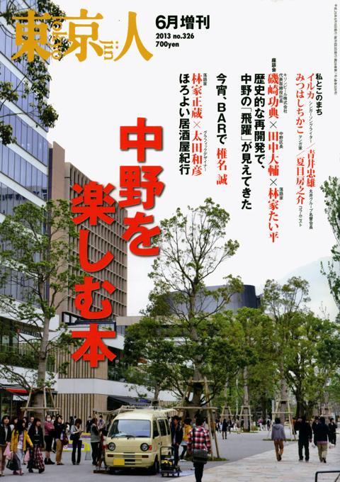 tokyo-jin_326_2013_1.jpg