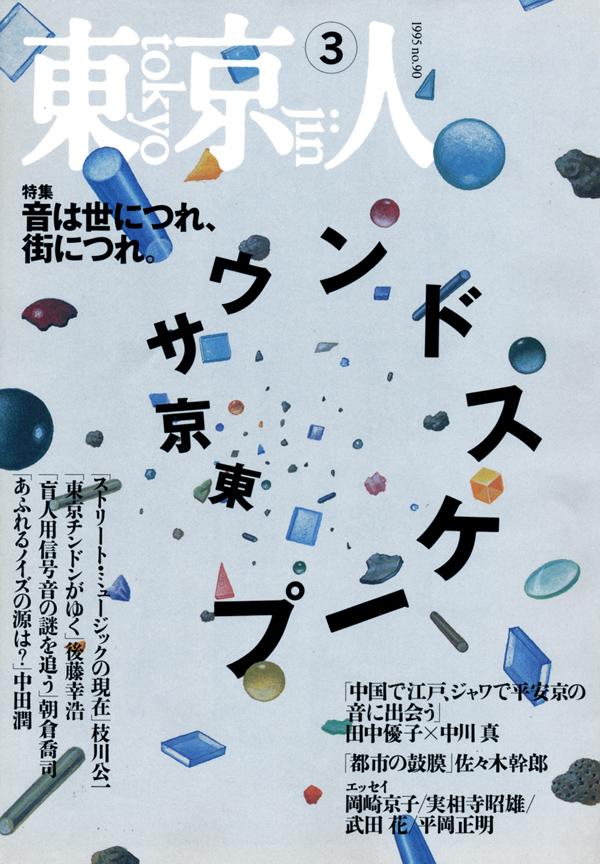 tokyojin_mar95_1.jpg