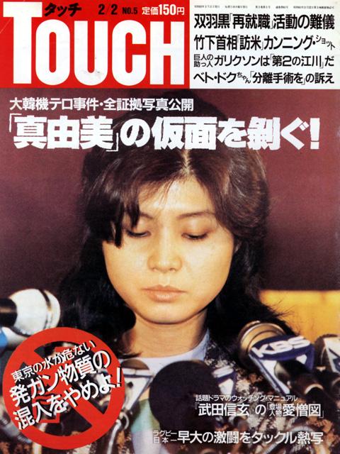 touch_1988feb2_1.jpg