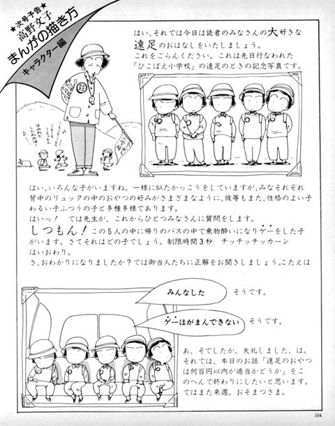 variety_1982jun_4.jpg