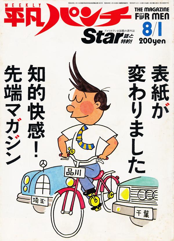 weekly-heibonpunch_1aug1983_1.jpg