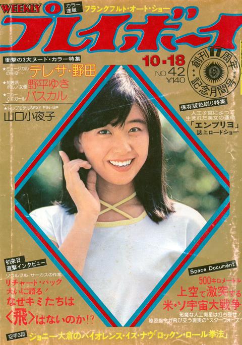 weeklyplayboy_18-10-1977.jpg