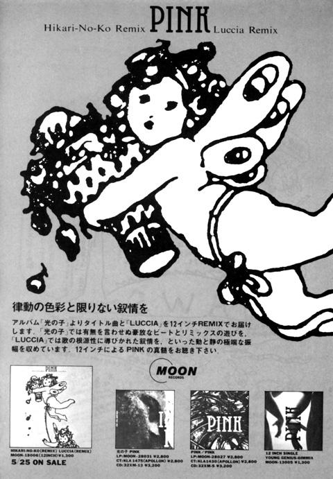 wonderland_1986june_3.jpg