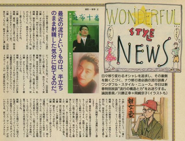 wonderland_1989jan_4.jpg