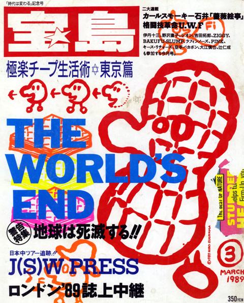 wonderland_1989mar_1.jpg