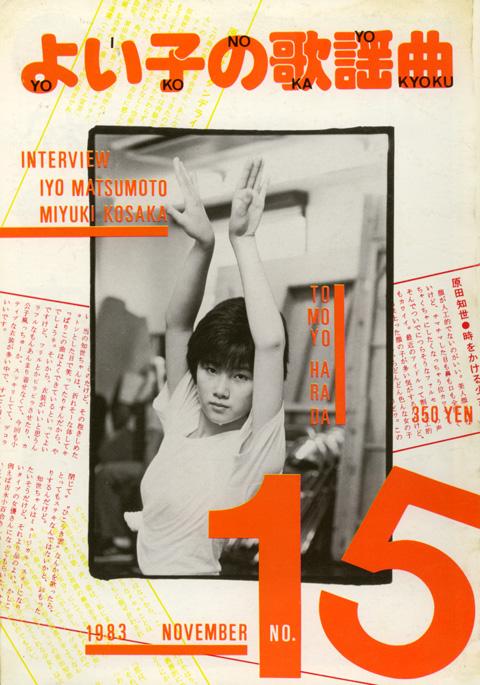 yoikonokayokyoku_1983nov_1.jpg