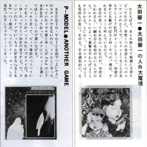 yoikonokayokyoku_1983nov_2.jpg