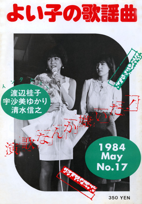 yoikonokayokyoku_1984may_1.jpg
