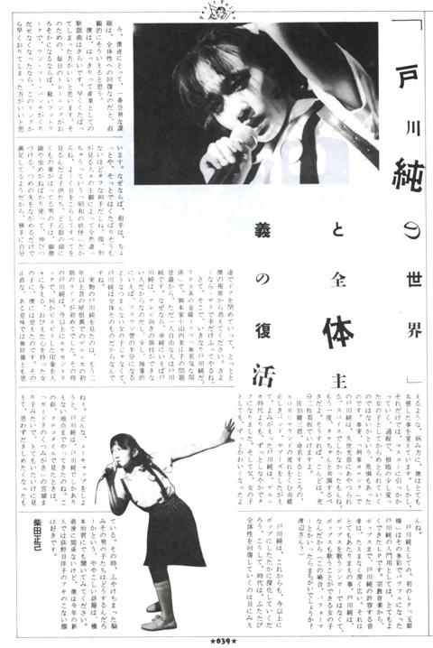 yoikonokayokyoku_1984may_2.jpg