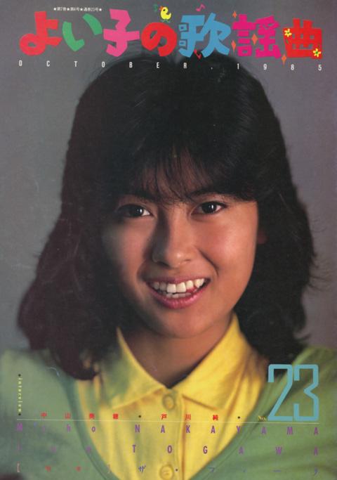 yoikonokayokyoku_1985oct_1.jpg