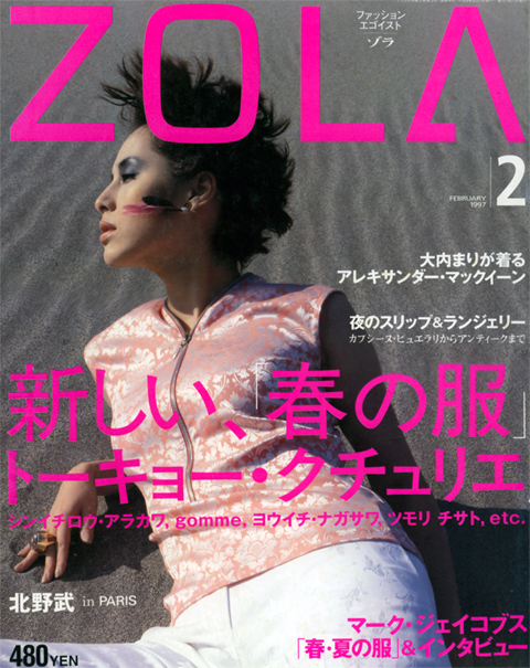 zola_1997feb_1.jpg