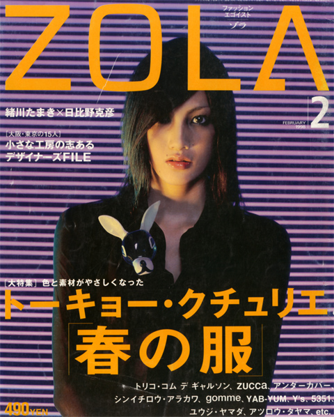 zola_feb1998_1.jpg