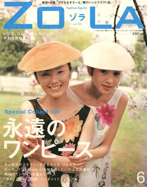 zola_jun1998_1.jpg